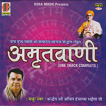 Amritvani songs