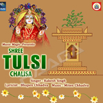 Shree Tulsi Chalisa songs