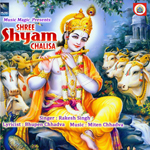 Shree Shyam Chalisa songs