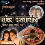 Pavitra Karwa Chauth songs