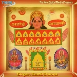 Ahoi Ashtami songs