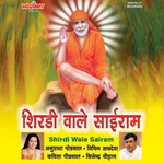 Shirdi Wale Sai Ram songs