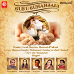 Guru Gunanjali songs