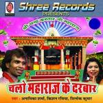 Chalo Maharaj Ke Darbar songs