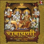 Ramayani songs