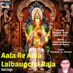 Aala Re Aala Lalbaugcha Raja songs