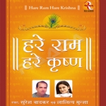 Hare Ram Hare Krishna songs