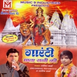 Guarantee Mata Rani Ki songs