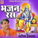 Bhajan Ras songs