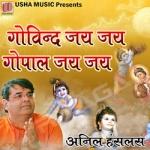 Govind Jai Jai Gopal Jai Jai songs