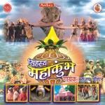 Singhast Mahakumbh songs