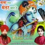 Baba Aisa Mantar Maar De songs