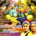 Meri Vintee Yehi Hai Radha Rani songs