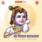 Shree Gopal Sahastranaam songs
