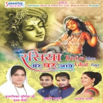 Rasiya Mere Ghar Aayenge songs