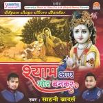 Shyam Aaye Mor Bankar songs