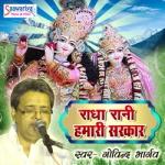 Radhe Rani Hamari Sarkar songs