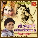 Shri Shyam Pe Bharosa Kiye Ja Tu songs
