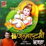 Top 10 Janmashtami Bhajan songs