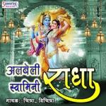 Albeli Swamini Radha songs