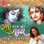 Radhey Naam Ki Chunar songs