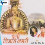Chalo Tijara Nagari songs