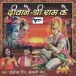 Deewane Shri Ram Ke songs