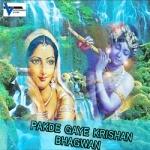 Pakde Gaye Krishan Bhagwan