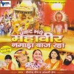 Prakat Bhaye Mahaveer Nagada Baaj Raha songs
