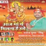 Aaj Maa Se Milna Hai Hame songs