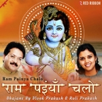 Ram Painya Chalo songs