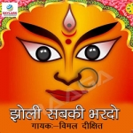 Jholi Sabki Bhardo songs