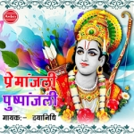 Premanjali Pushpanjali songs