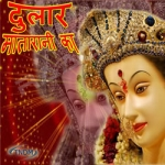 Dular Mata Rani Ka songs