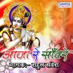 Aaja Re Saawre songs