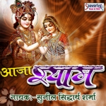 Aaja Shyam songs