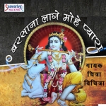 Barsana Laage Mohe Pyara songs