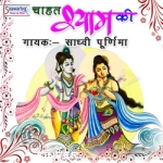 Chahat Shyam Ki songs