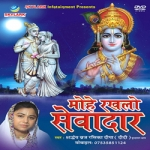 Mohe Rakhlo Sewadar songs