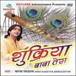 Shukriya Baba Tera songs