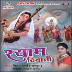 Shyam Diwani songs