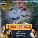 Shyam Mangal Path songs