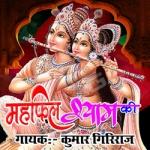 Mahafil Shyam Ki songs
