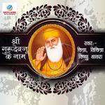 Shri Guru Devju Ke Naam songs