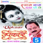 Upkaar - Vol 5 songs