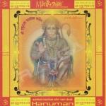 Sankat Mochan Shri Ram Doot Hanuman