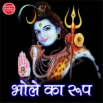 Bhole Ka Roop songs