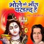 Bhole Ko Bhag Pasand Hai
