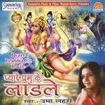Pyare Prabhu Ke Ladle songs