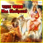 Shailputri songs